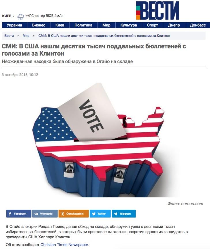 Screenshot vesti-ukr.com