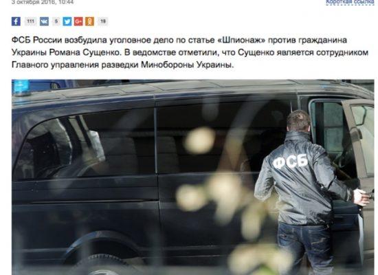"""Фейк: арестуваният в РФ журналист на """"Укринформ"""" е полковник от украинското разузнаване"""