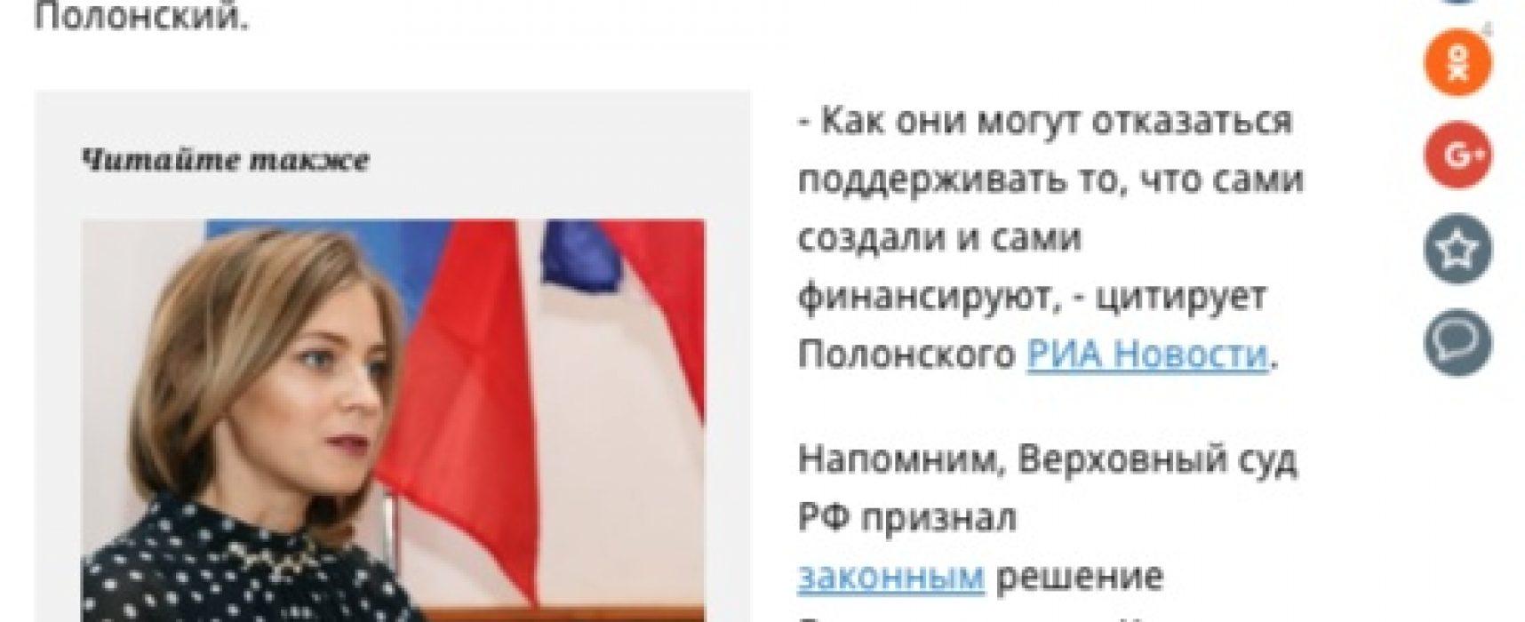 Фейк: Крымский Меджлис – «детище» американского Госдепа