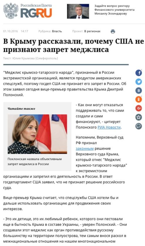 """""""En Crimea contaron por que los Estados Unidos no reconocen la prohibición del Medzhlís"""", rg.ru"""