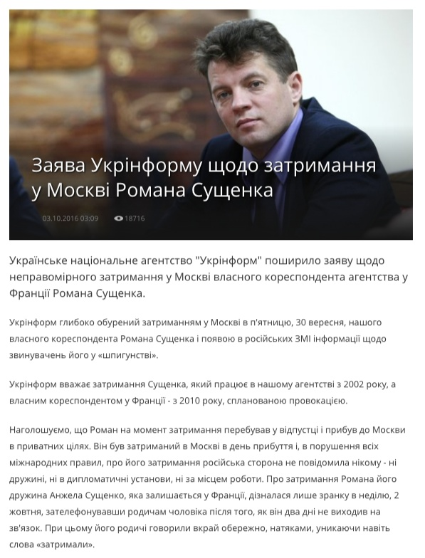 Screenshot ukrinform.ua