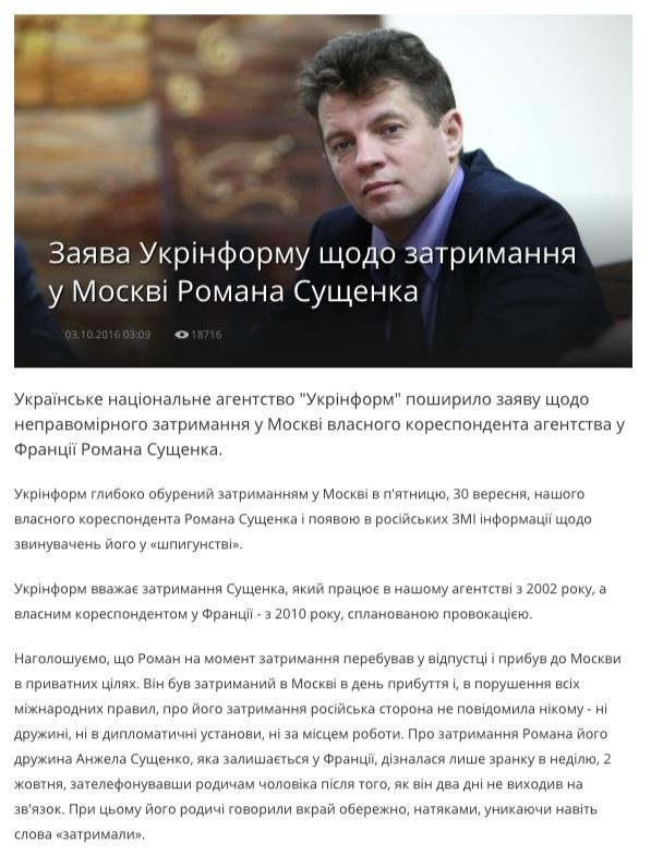 Скриншот ukrinform.ua