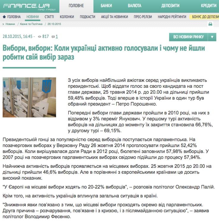 Скриншот news.finance.ua