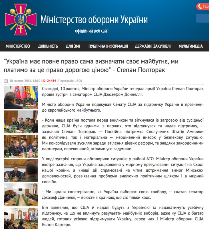 Website screenshot du Ministere de Defense de l'Ukraine