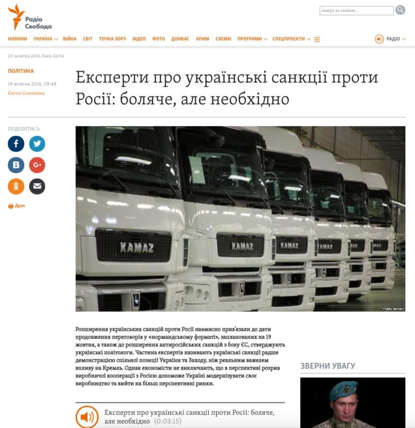 Screenshot Radio Svoboda