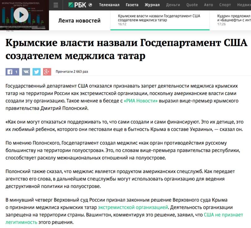 """""""Las autoridades crimeas llamaron al Departamento de Estado el creador del Medzhlís de los tártaros"""", RBC"""