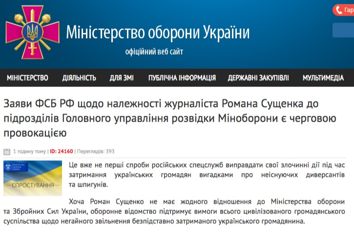 La página web del Ministerio de Defensa de Ucrania. mil.gov.ua