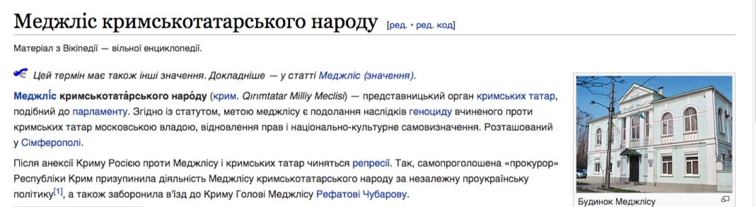 Скриншот uk.wikipedia.org