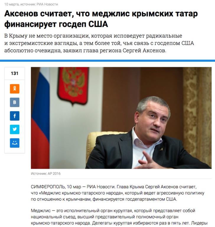 """""""Aksionov cree que el Medzhlís de los tartaros está financiado por el Departamendo de Estado de EE.UU"""", RIA"""