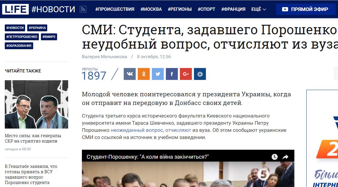 Скриншот сайта life.ru