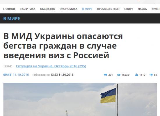 Falso: El MAE de Ucrania teme la huida de ciudadanos en el caso de la introducción del régimen de visados con Rusia
