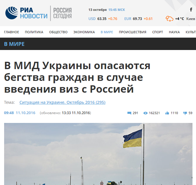 Screenshot ria.ru