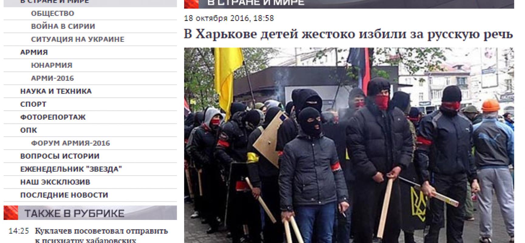 Fake : militanti di Pravj Sektor picchiano dei bambini perchè parlano russo