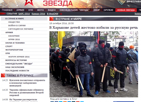 Fake: «Secteur Droit» (« Pravyi Sektor») a brutalisé les enfants qui parlaient russe