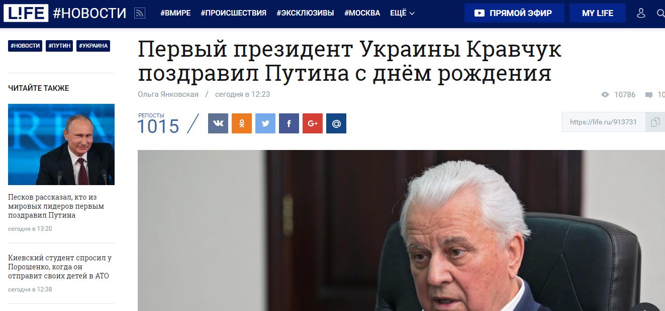 Скриншот сайта https://life.ru