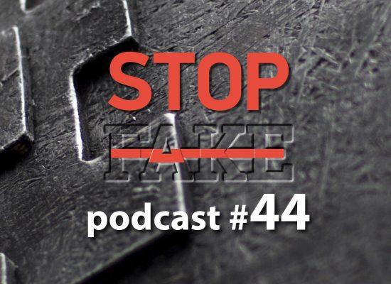 StopFake podcast #44