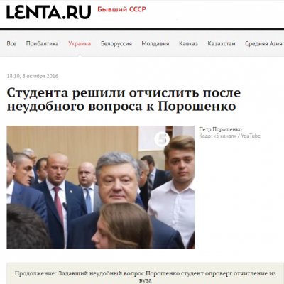 "Fake: University Student Expelled for Asking President Poroshenko ""Uncomfortable Question"""