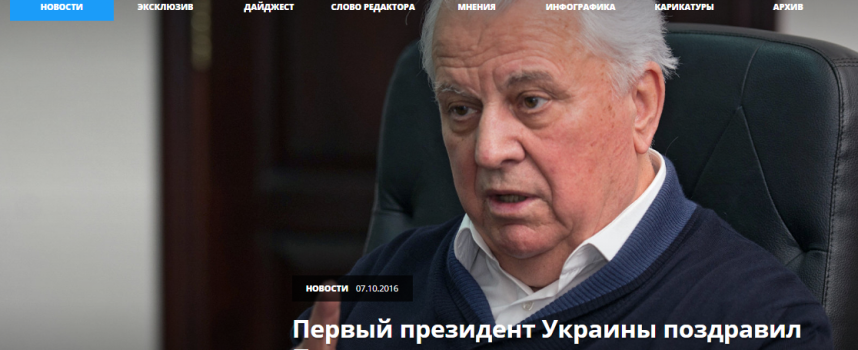 Фейк: Леонид Кравчук поздравил Путина с днем рождения