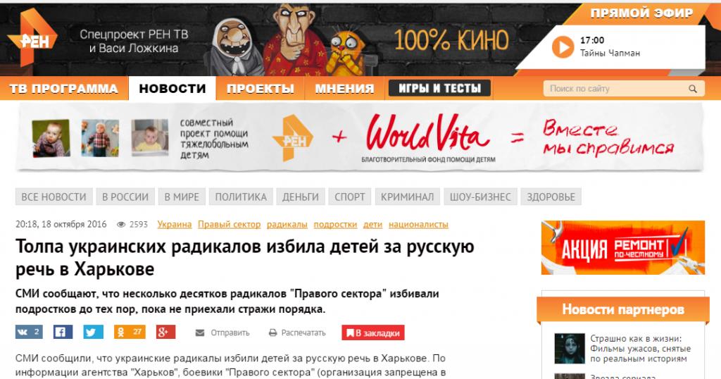 Скриншот на сайта ren.tv