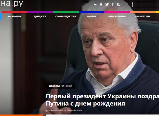 Fake: Voormalig president Oekraïne Kravtsjoek feliciteert Poetin met zijn verjaardag