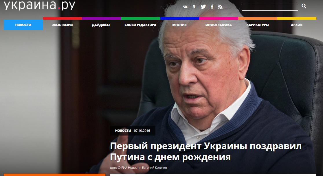 Скриншот сайта ukraina.ru