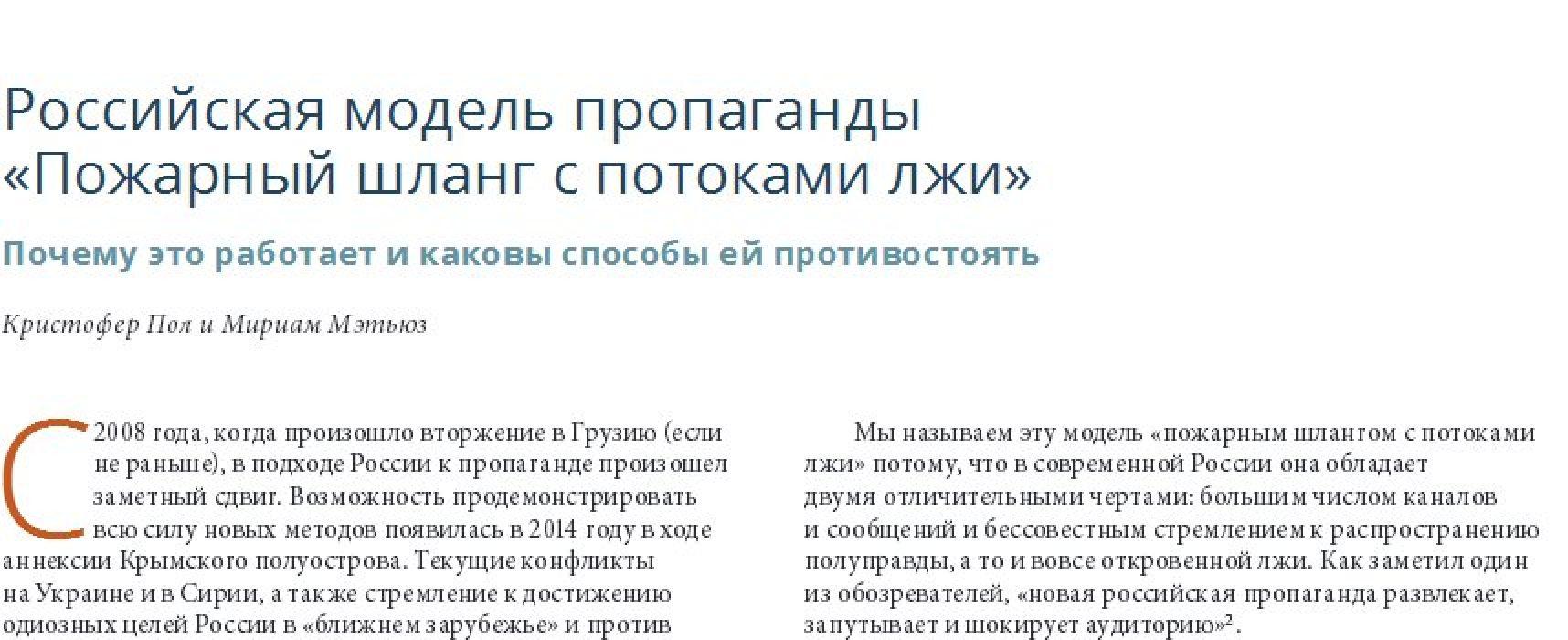"""Руският модел на пропаганда е """"Пожарен маркуч, от който се изливат потоци лъжи"""""""