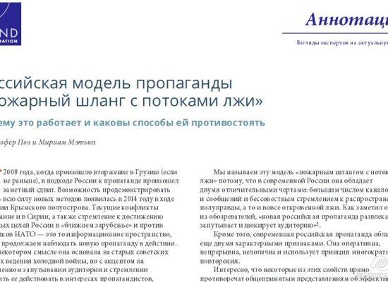 Российская модель пропаганды «Пожарный шланг с потоками лжи»