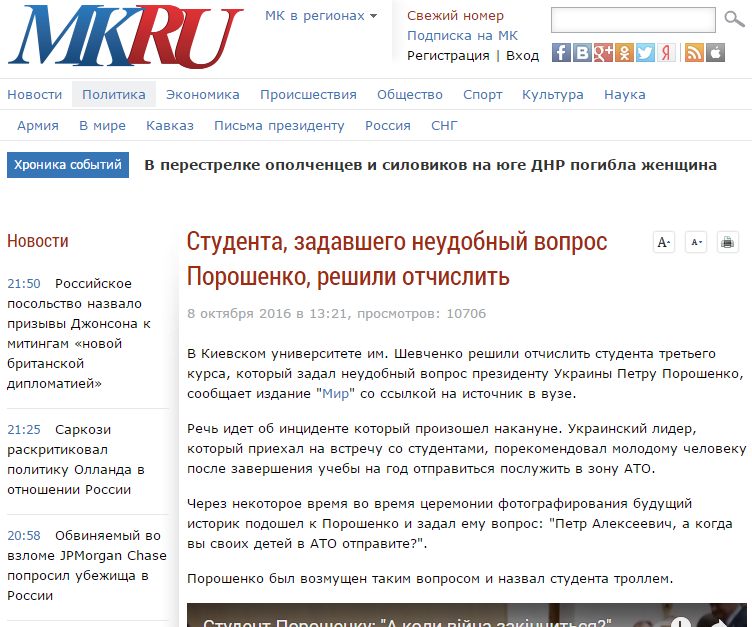Скриншот на сайта MK.ru