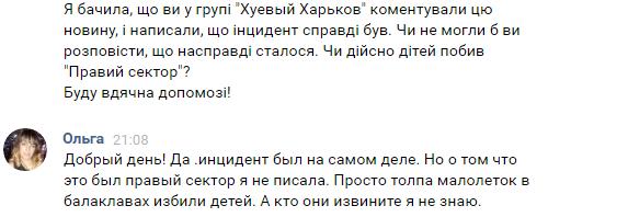 Скриншот на преписката във Вконтакте