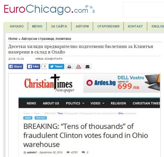 Скриншот на сайта eurochicago.com