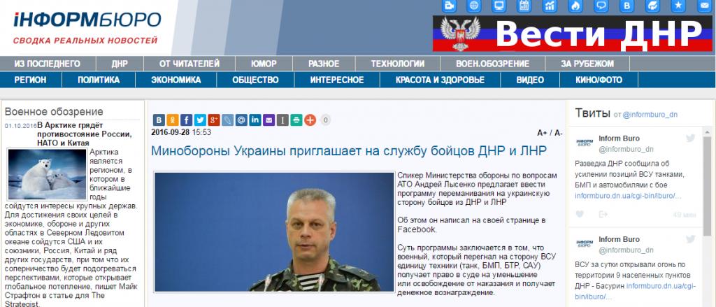 Скриншот на сайта Informburo.dn.ua