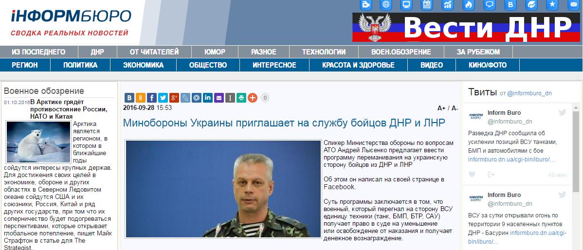 Скрипшот сайта Informburo.dn.ua