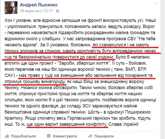 Скриншот поста Андрея Лысенка в Facebook