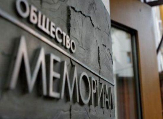 Руска организация, занимаваща се с политическите репресии в СССР, е призната за чуждестранен агент