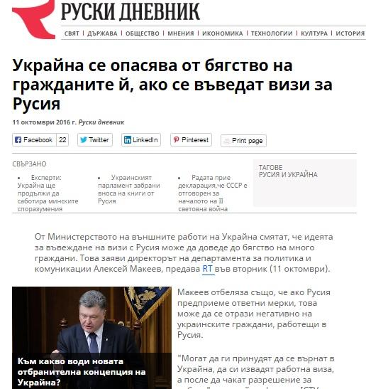 """Скриншот на сайта на """"Руски дневник"""""""