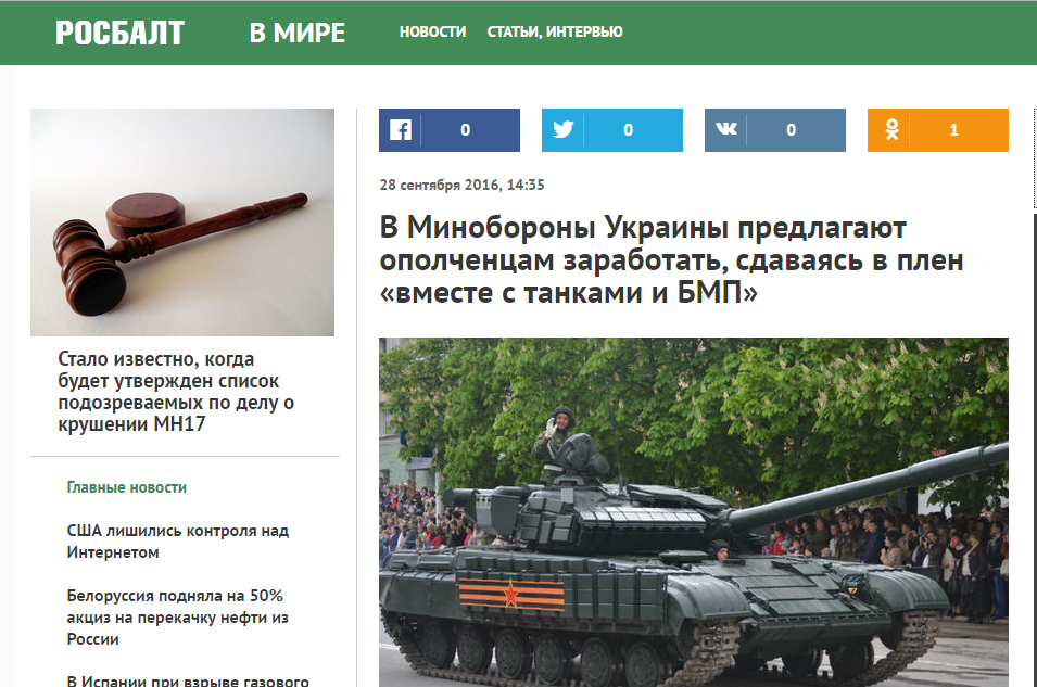 Website screenshot Rosbalt.ru