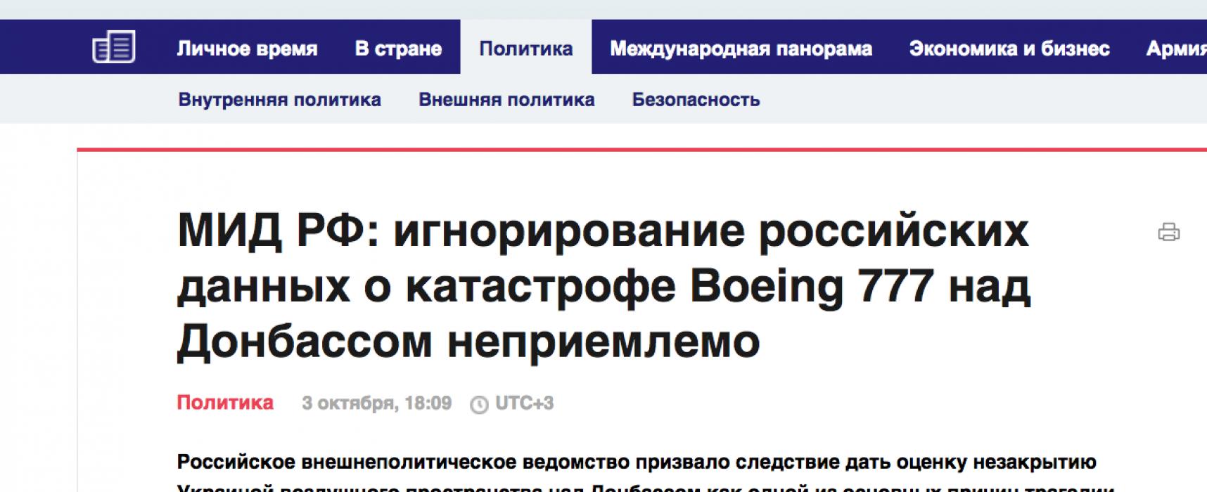 """Fals: Grupul de anchetă în cazul prăbușirii """"Boeing""""-ului malaezian ignoră datele radarelor transmise de Rusia"""