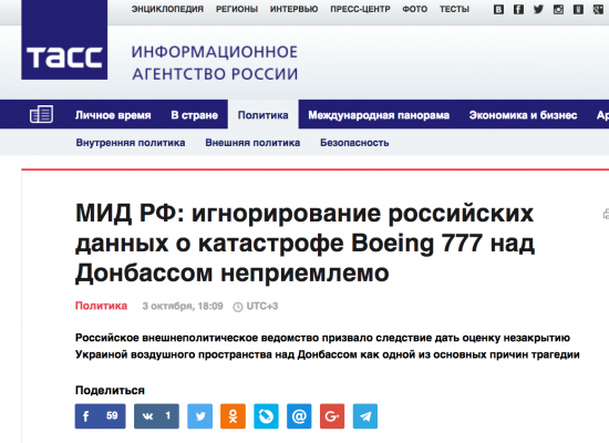 Фейк: Следственная группа в деле катастрофы малазийского Боинга игнорирует переданные РФ данные радаров