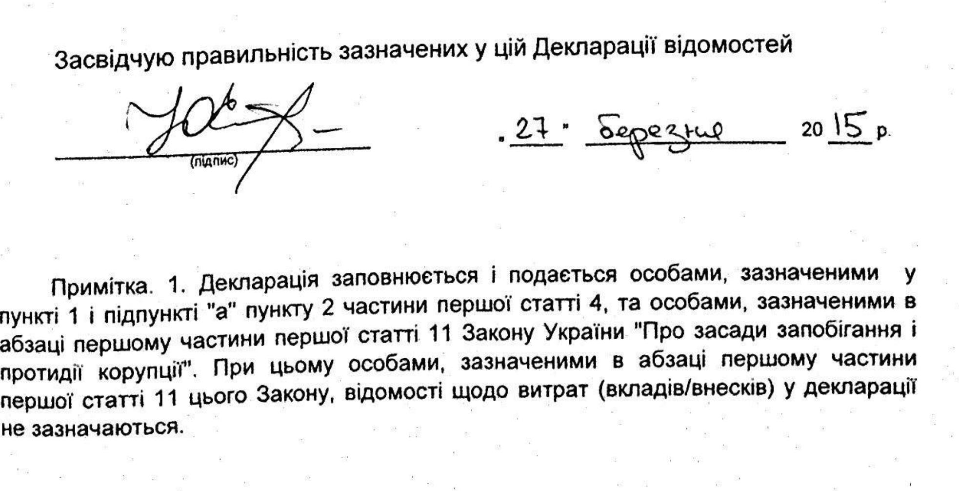 Firma del ministro en su declaración de impuestos