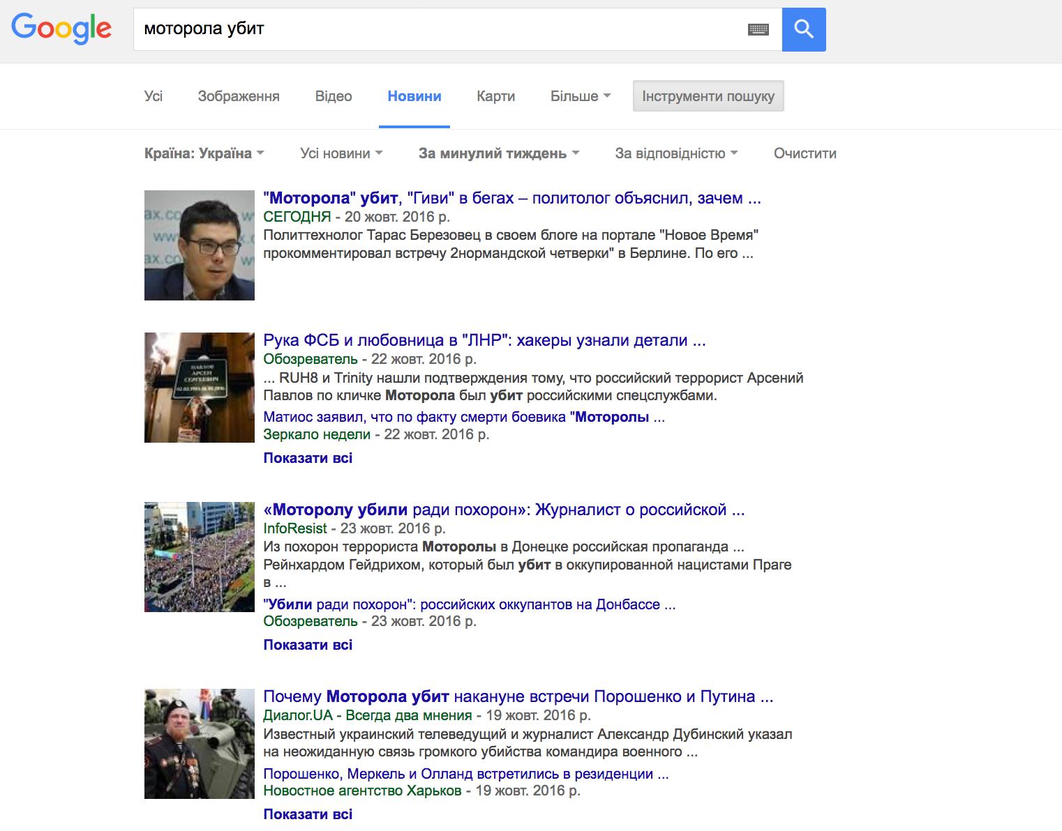 """Búsqueda en Google Noticias por """"Motorola fue matado"""""""
