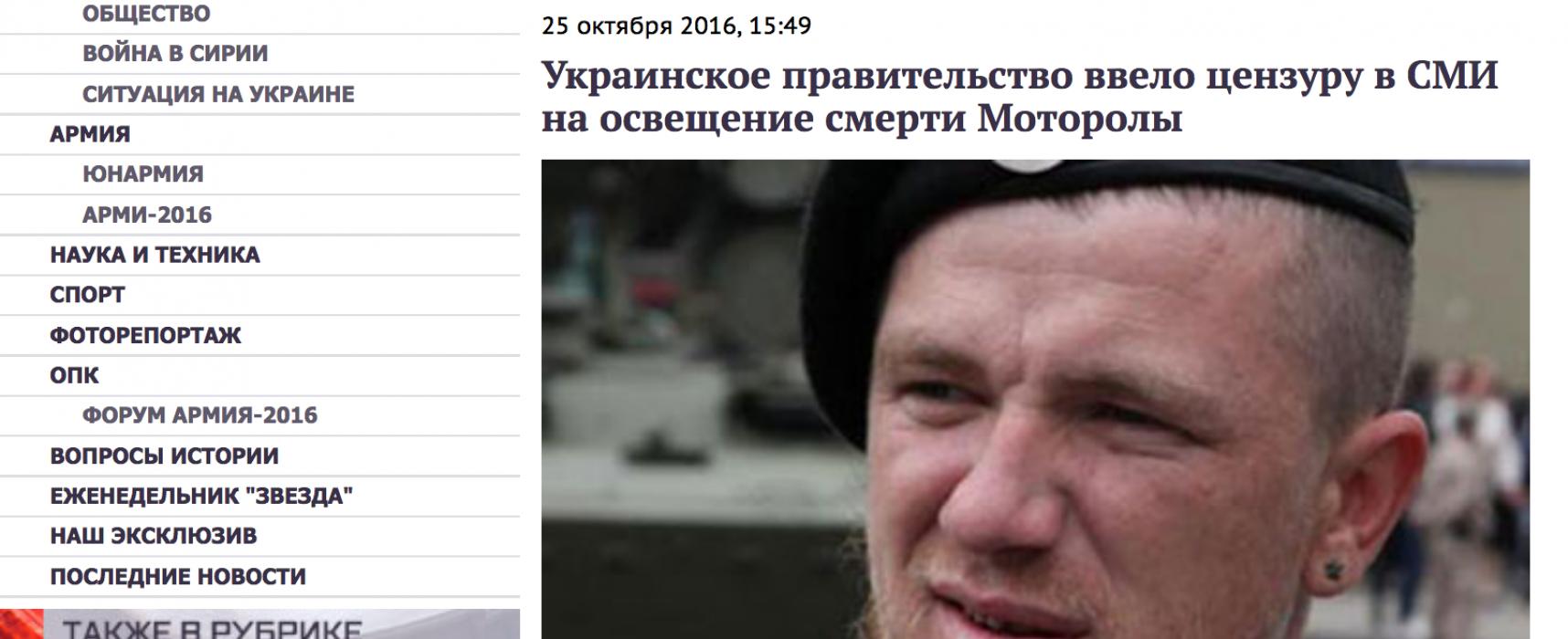 Фейк: Украинское правительство ввело цензуру в СМИ на освещение смерти Моторолы