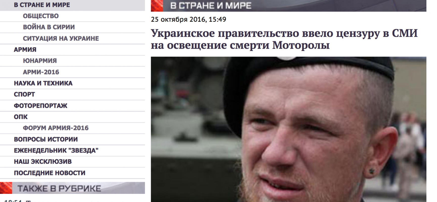 Fake : La censura ucraina nei report sulla morte di Motorola