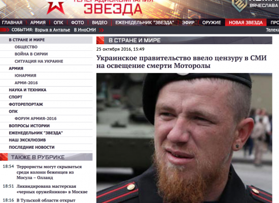 Fake: Ukrainian Censorship in Reporting Militant Motorola's Death