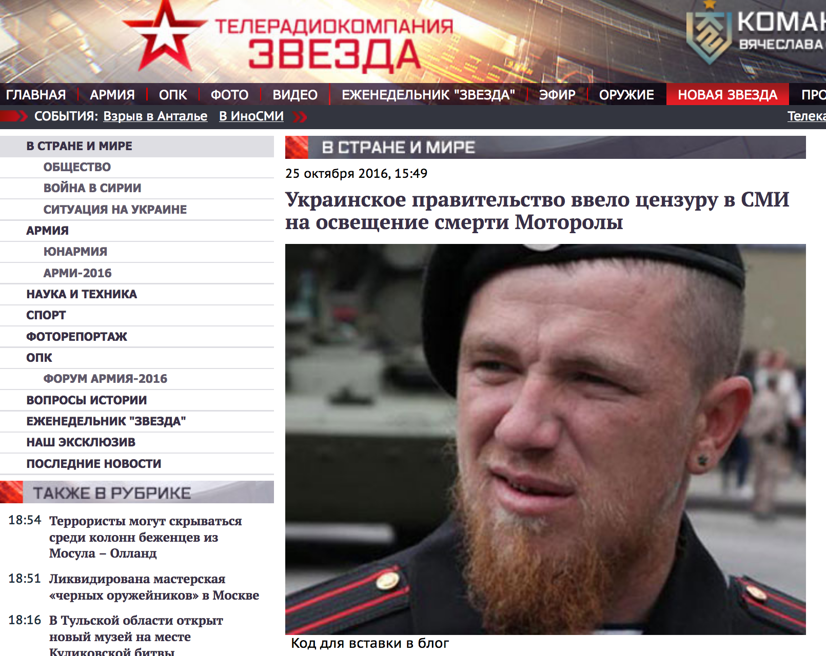 """TV Zvezda: Las autoridades ucranianas introdujeron censura noticias sobre el asesinato de """"Motorola"""""""