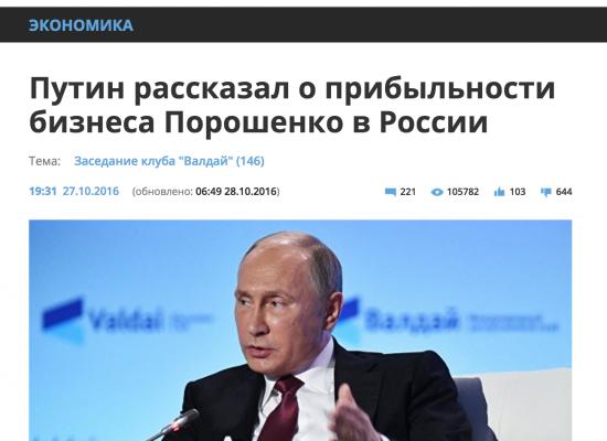 """Фейк: липецкая фабрика """"Рошен"""" получает прибыль"""