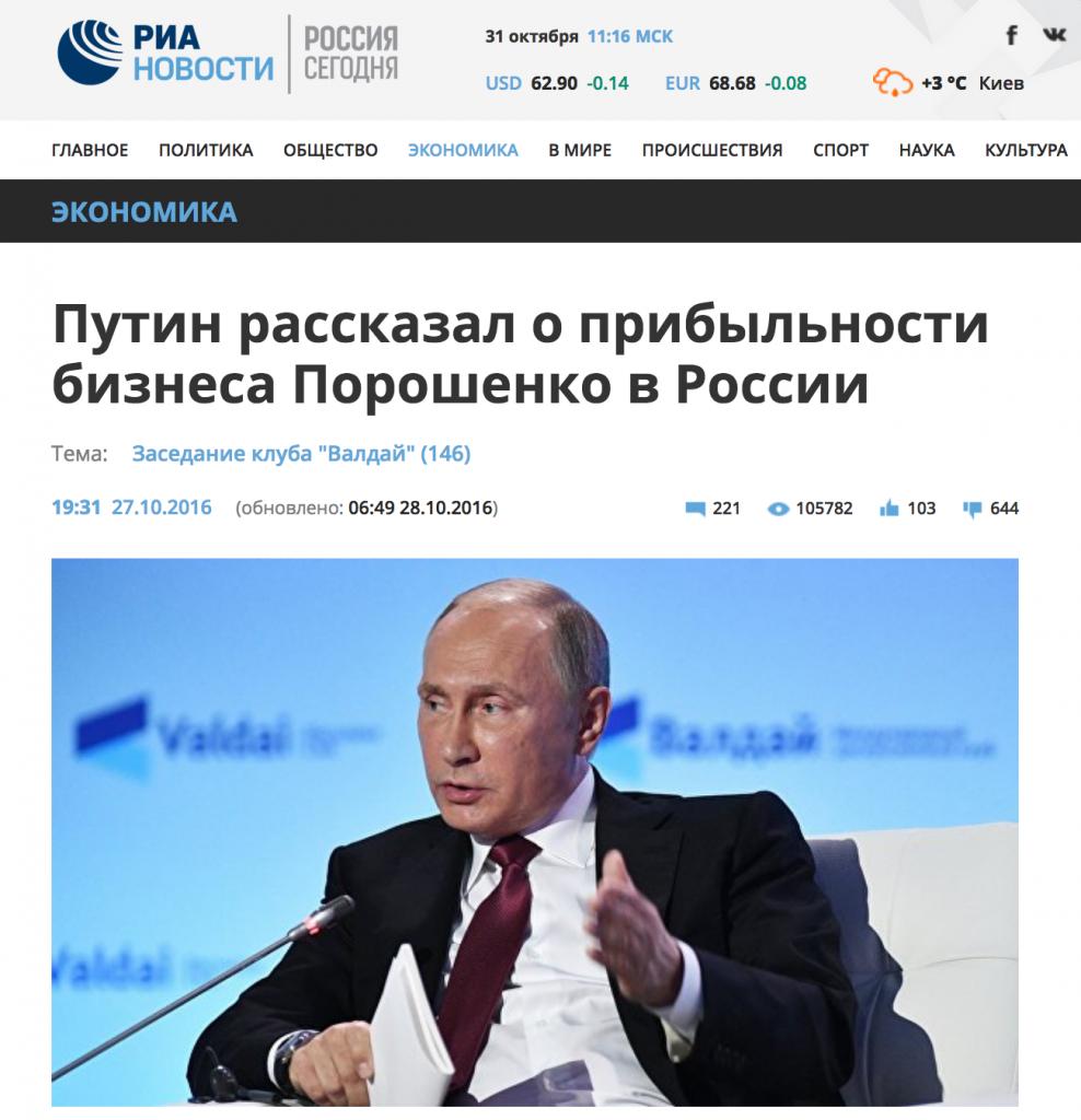 Скриншот на сайта РИА Новости