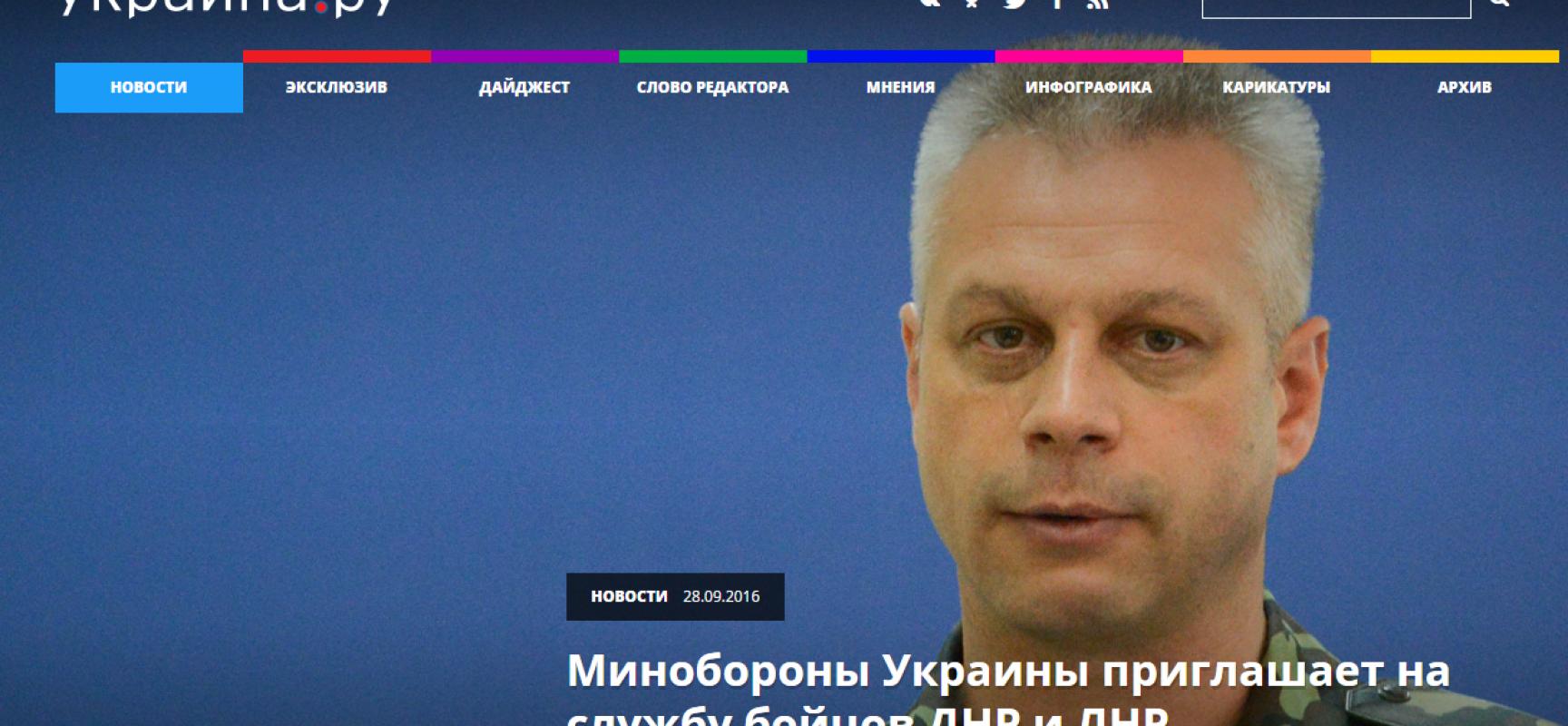 """Fake: Il Ministero della Difesa dell'Ucraina invita i militanti della """"DNR"""" e """"LNR"""" a prestare servizio nell FFAA Ucraine"""