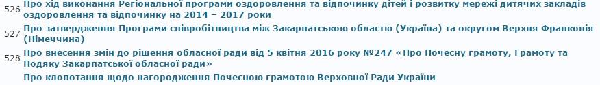 Скриншот на сайта на Закарпатския областен съвет