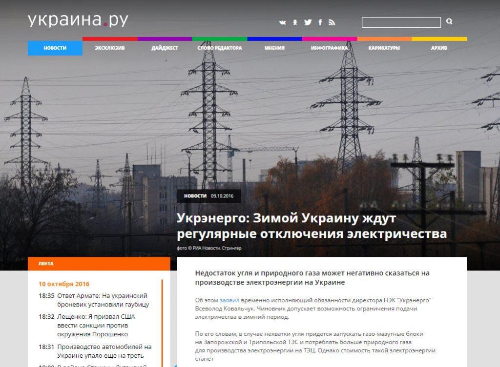 Скриншот на сайта Ukraina.ru