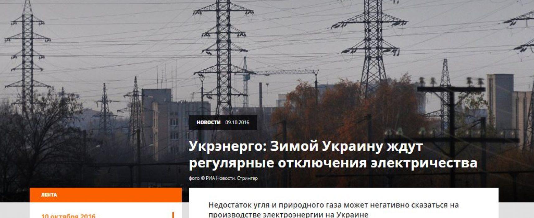 Фейк: Украину ждут регулярные отключения электричества